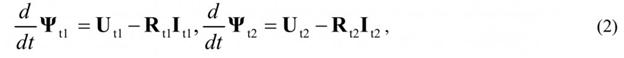 Математическая модель системы электроснабжения горных машин 18
