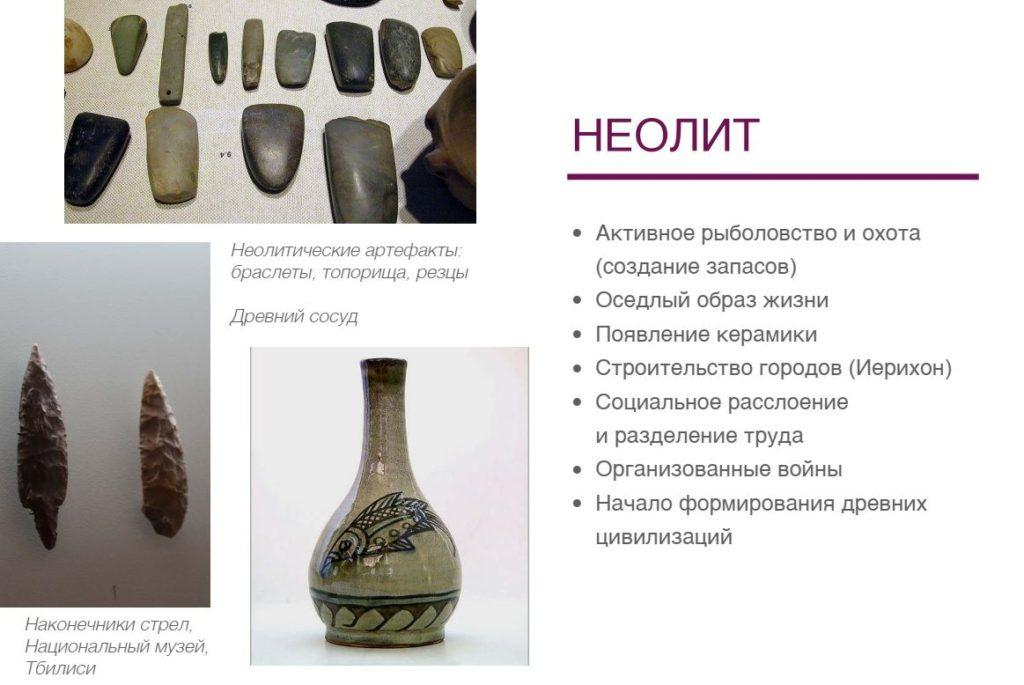 neolit-2