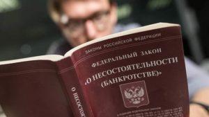 Этапы процедуры банкротства юридического лица