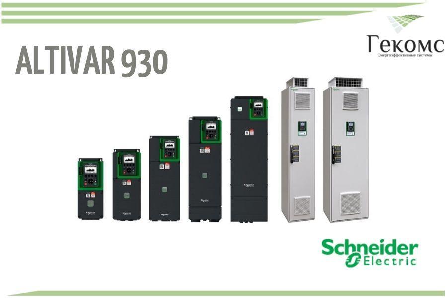 ATV930 Altivar 930