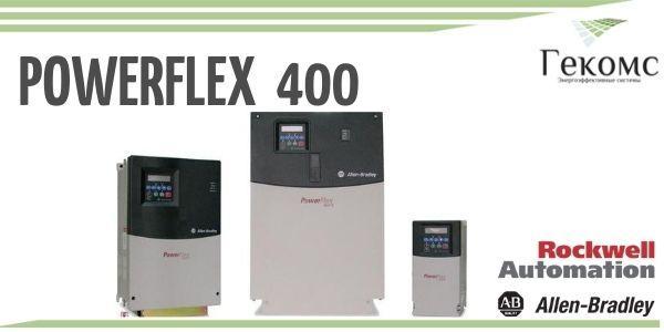 PowerFlex_400