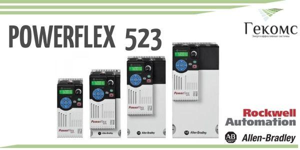 PowerFlex-523