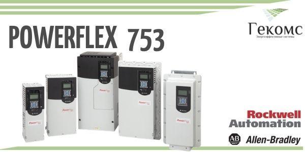 PowerFlex_753