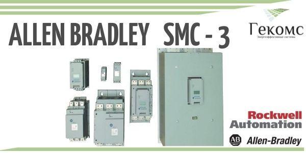 SMC 3
