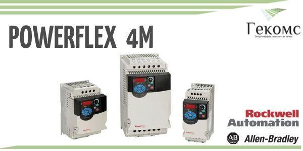 powerflex_4m