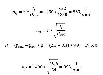 Частотный преобразователь экономия электроэнергии. Пример расчета. 2