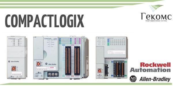 CompactLogix