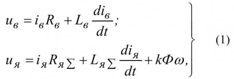 Оценка параметров двигателя постоянного тока с помощью метода наименьших квадратов 1