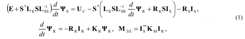Математическая модель системы электроснабжения горных машин 1