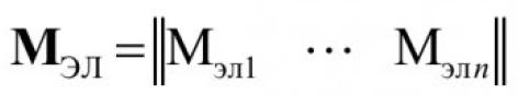 Математическая модель системы электроснабжения горных машин 14