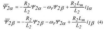 Определение в реальном времени активного сопротивления и потокосцепления ротора асинхронного двигателя при его работе в установившемся режиме 7