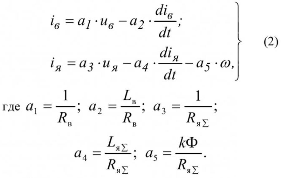Оценка параметров двигателя постоянного тока с помощью метода наименьших квадратов 3