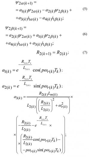 Определение в реальном времени активного сопротивления и потокосцепления ротора асинхронного двигателя при его работе в установившемся режиме 8