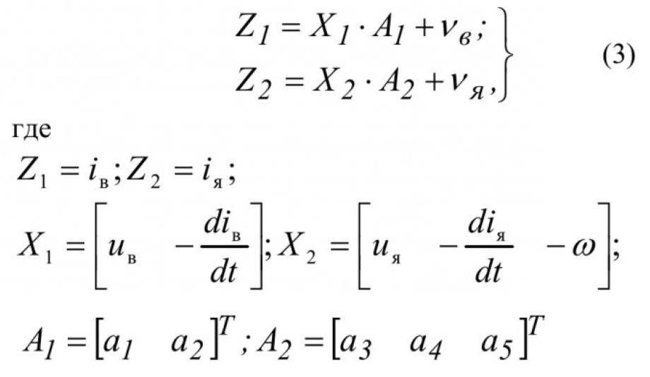 Оценка параметров двигателя постоянного тока с помощью метода наименьших квадратов 4
