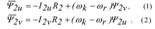 Определение в реальном времени активного сопротивления и потокосцепления ротора асинхронного двигателя при его работе в установившемся режиме 2