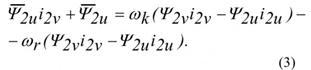 Определение в реальном времени активного сопротивления и потокосцепления ротора асинхронного двигателя при его работе в установившемся режиме 3