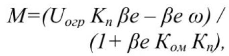 Управление формой статической характеристики электропривода 1