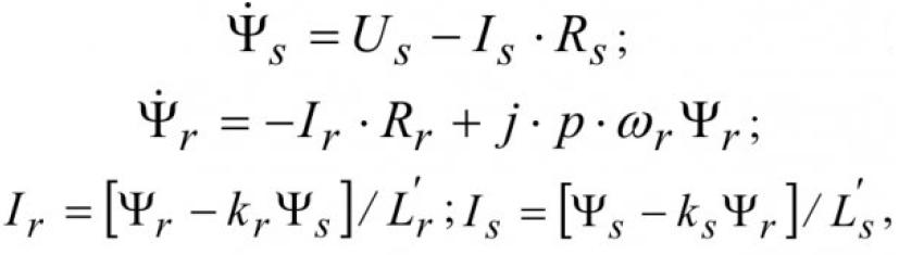 Динамическая идентификация асинхронных электродвигателей с учетом значимости параметров 1
