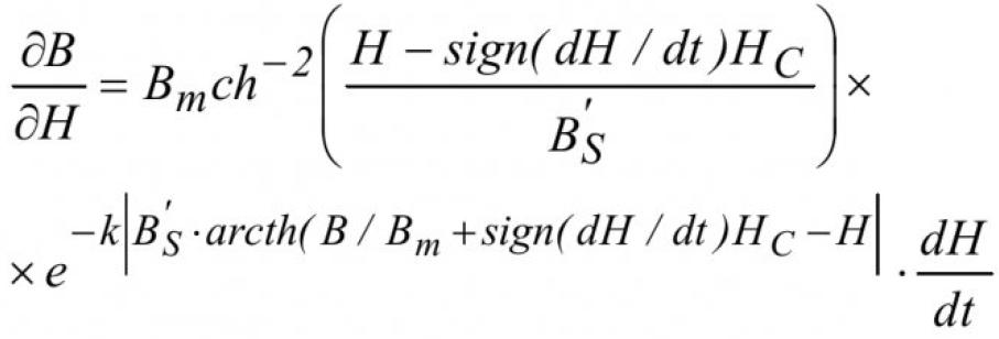 Динамическая модель гистерезиса в электромагнитных системах 12