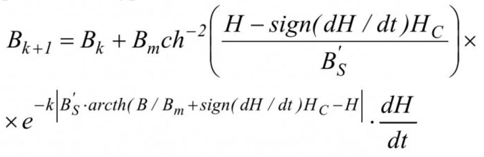 Динамическая модель гистерезиса в электромагнитных системах 13