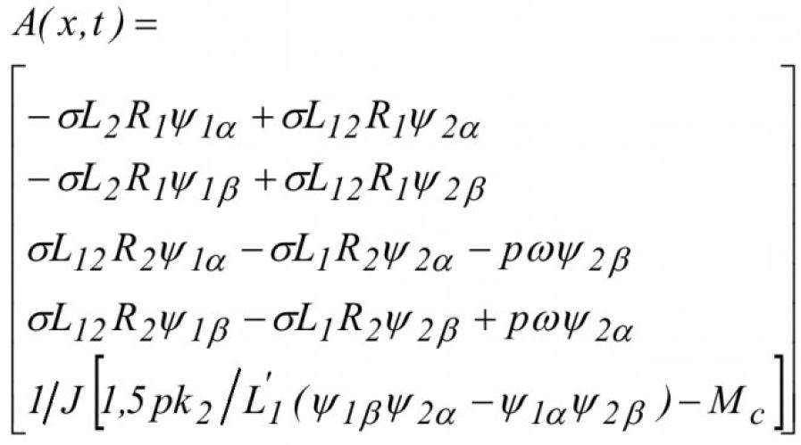 Многокритериальное управление асинхронным электроприводом 2
