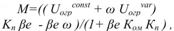 Управление формой статической характеристики электропривода 4