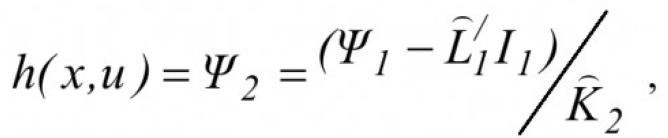 Определение параметров и переменных состояния асинхронных электродвигателей в процессе их работы на основе поискового алгоритма оценивания 8