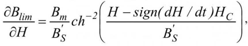 Динамическая модель гистерезиса в электромагнитных системах 9