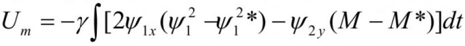 Формирование алгоритма управления плавным пуском асинхронного электродвигателя на основе метода скоростного градиента 9