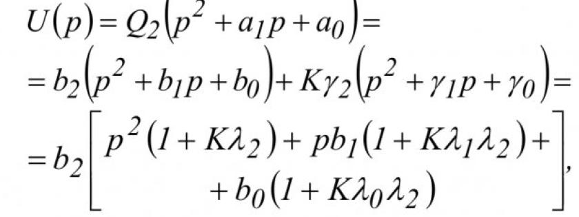 Чувствительность передаточных функций активных RC-цепей 18