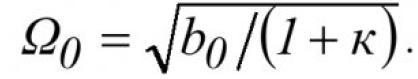 Чувствительность передаточных функций активных RC-цепей 26