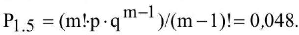 Метод определения вероятности опасного состояния рудничного взрывозащищенного электрооборудования 17