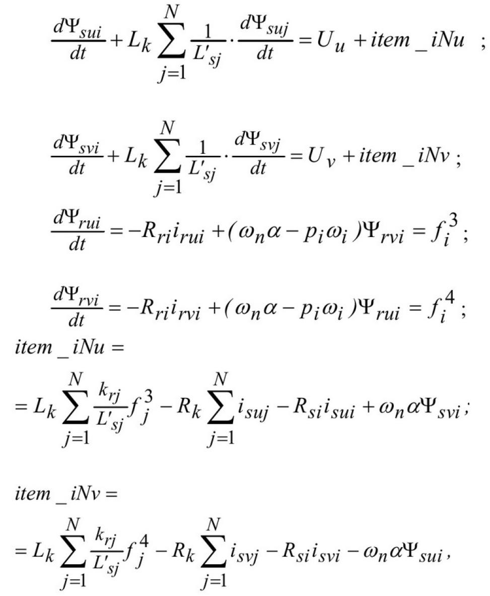 Управление электромагнитными моментами параллельно работающих асинхронных электродвигателей от одного инвертора 2