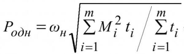 Распределение нагрузок в многодвигательных электроприводах 2