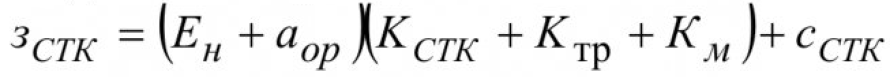 Удельные приведенные затраты на СТК будут определяться по формуле: