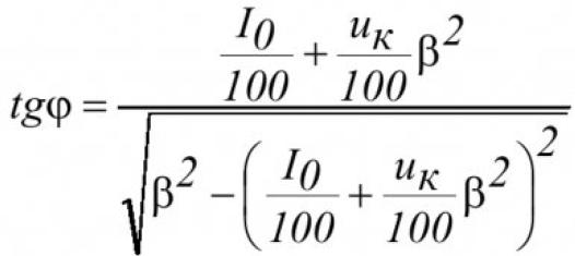 Анализ влияния нагрузки силовых трансформаторов на потребление реактивной мощности 6