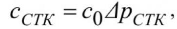 Удельная стоимость потерь активной мощности в СТК будет определяться по формуле: