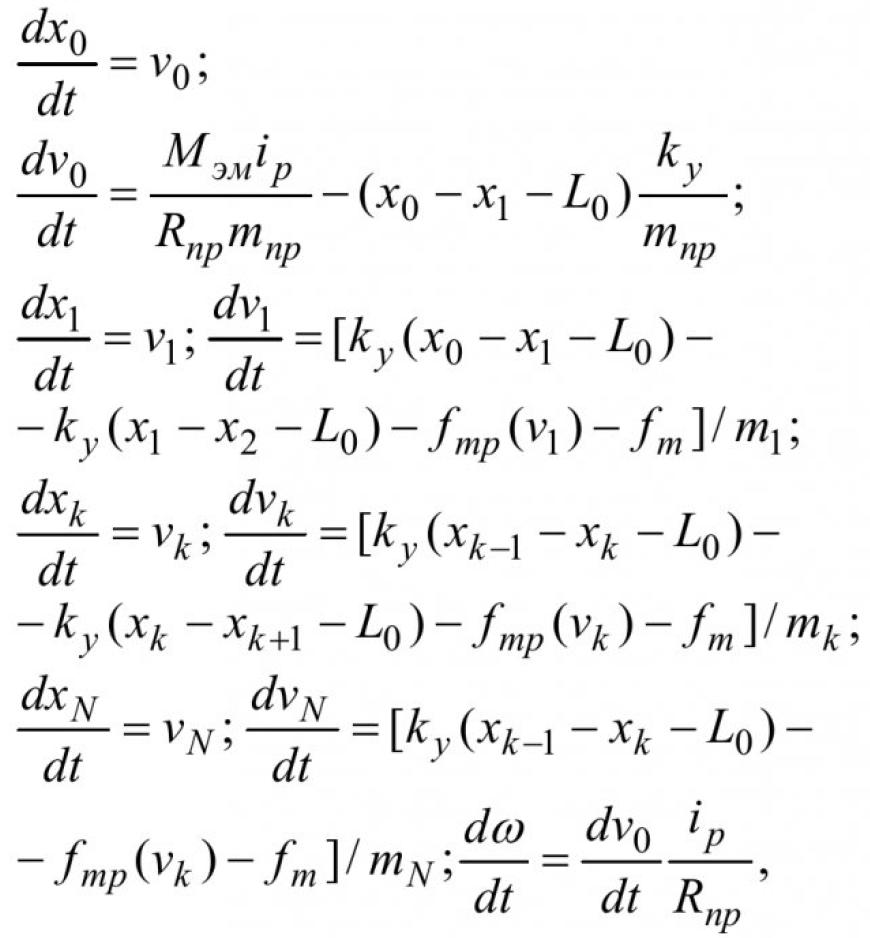К вопросу формирования математической модели для исследования эффективности способов управления пуском горных и транспортных машин 9