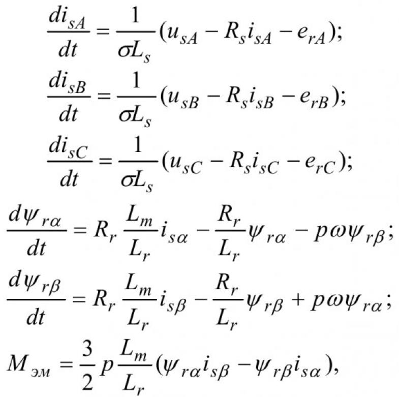 К вопросу формирования математической модели для исследования эффективности способов управления пуском горных и транспортных машин 2