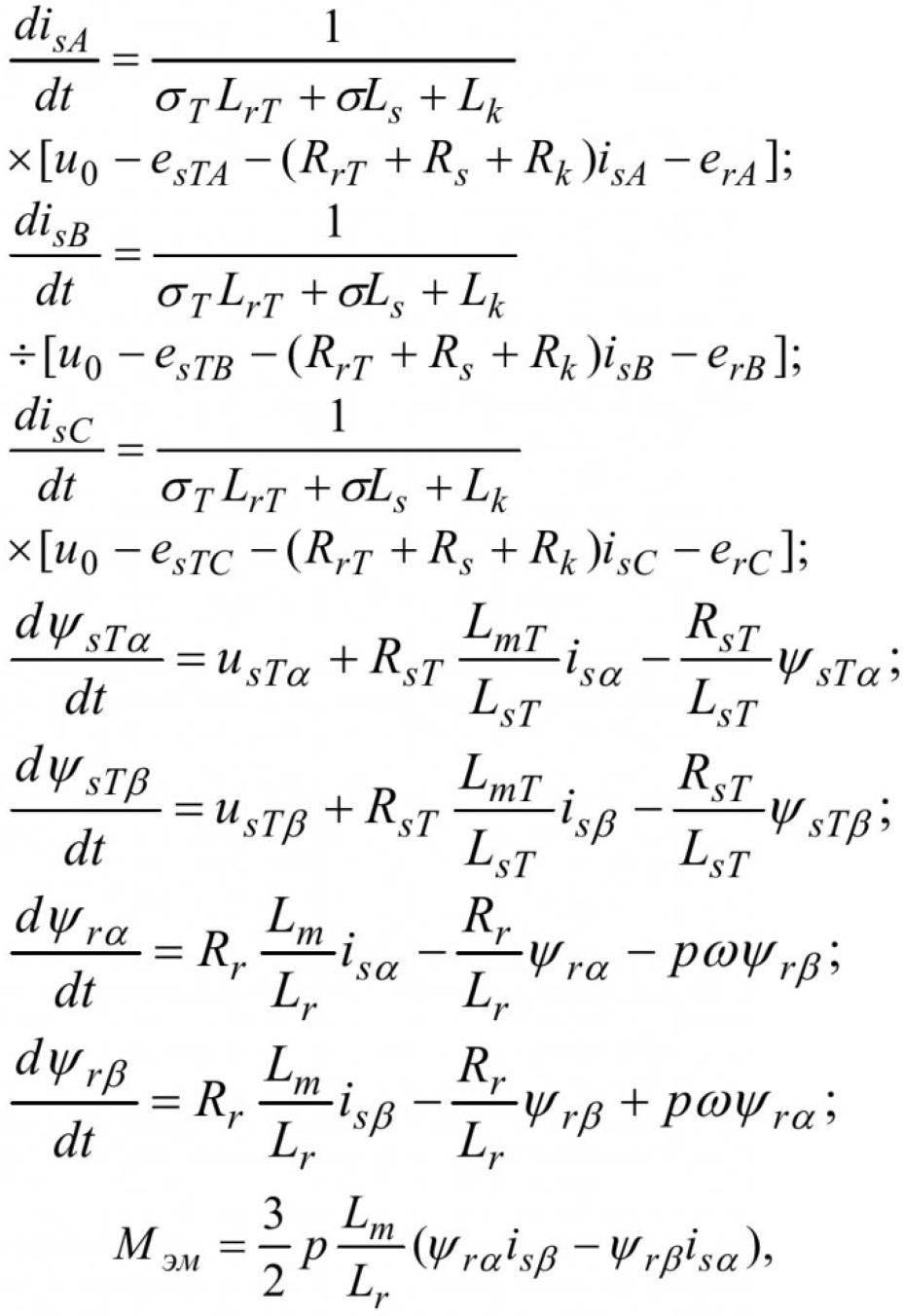 К вопросу формирования математической модели для исследования эффективности способов управления пуском горных и транспортных машин 5
