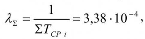 Показатели надежности электрооборудования распределительных сетей 10-6-0,4 кВ 3