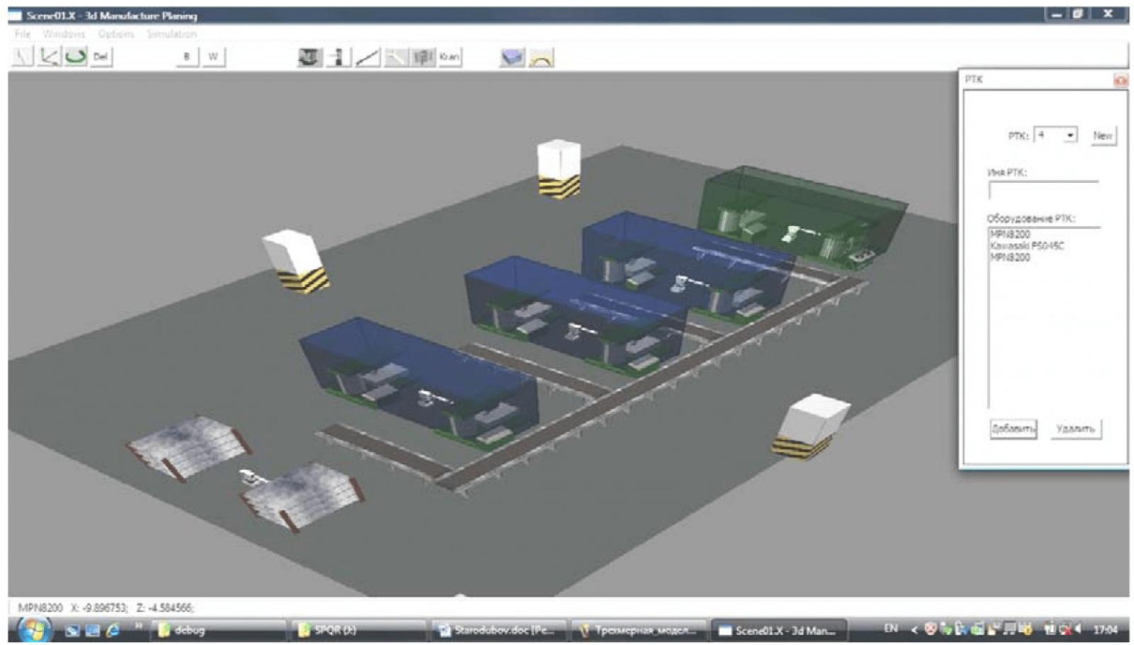 Рисунок 5 – Создание трехмерной модели АПС