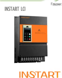 LCI-G90/P110-4 INSTART(Инстарт) Частотный преобразователь