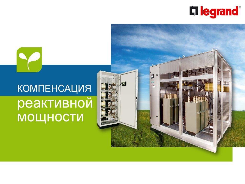 You are currently viewing Выбор оптимальных способов компенсации реактивной мощности в электрических сетях промышленных предприятий