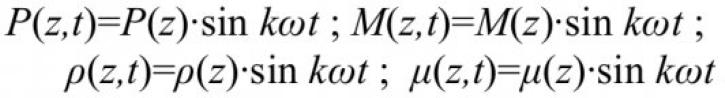 Об одной модели механических колебаний вентилятора главного проветривания 1
