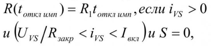 Математическое моделирование тиристорного преобразователя с учетом нелинейности тиристора 4