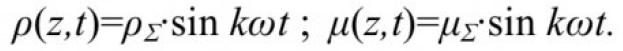 Об одной модели механических колебаний вентилятора главного проветривания 2