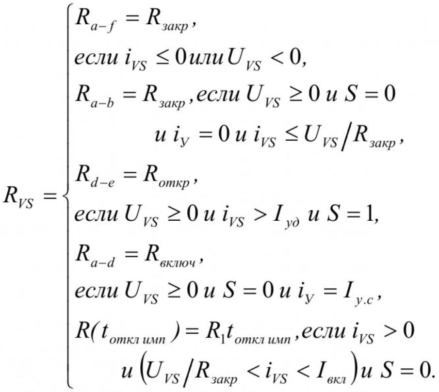 Математическое моделирование тиристорного преобразователя с учетом нелинейности тиристора 6