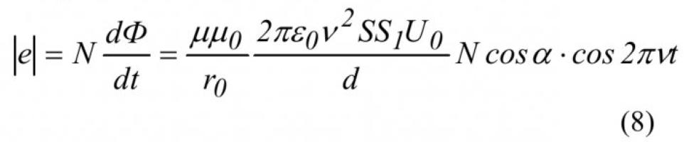 Магнитное поле токов смещения 11