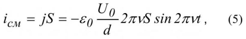 Магнитное поле токов смещения 7